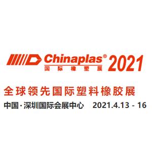 CHINAPLAS 2021 国际橡塑展